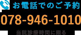 お電話でのご予約、電話番号:078-946-1010